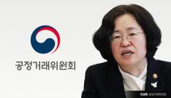 조성욱 취임 2년···'디지털 공정경제' 숙제는 여전