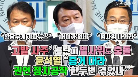 """'고발 사주' 논란에 법사위도 충돌, 윤석열 """"증거 대라···권언 정치공작 한두번 겪었나"""""""