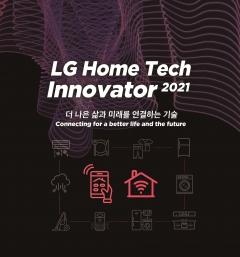 LG전자, 생활가전 유망 스타트업 발굴···미래 경쟁력 강화