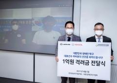 토요타, 장애인 탁구 국가대표팀 '1억원' 전달