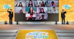 푸르덴셜사회공헌재단, 전국 중고생 자원봉사 대회 시상식 개최