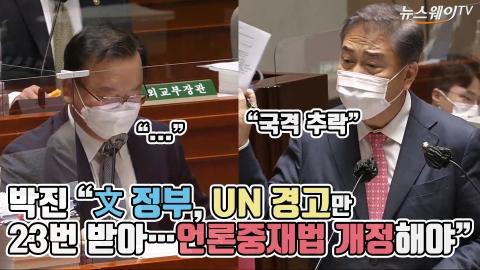 """박진 """"文 정부, UN 경고만 23번 받아···언론중재법 개정해야"""""""