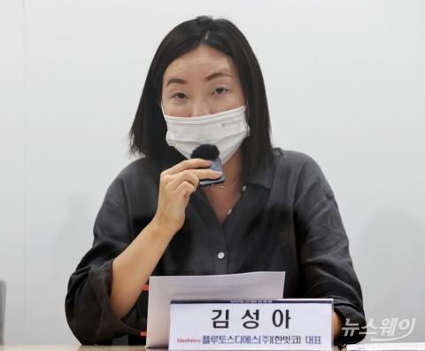 [NW포토]긴급 성명 발표하는 김성아 한빗코 대표