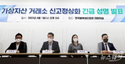 특금법 관련해 성명 발표하는 임요송 코어닥스 대표
