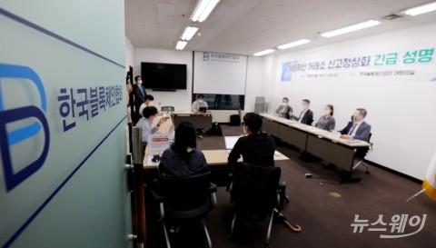 [NW포토]금융당국의 전향적인 자세 촉구하는 가상자산 거래소 대표들