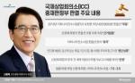 """[현장에서]박진호 교보생명 부사장 """"안진이 요구한 자료 80% 제공"""""""