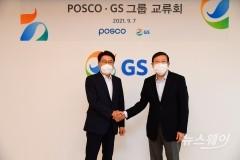 포스코-GS, 이차전지 리사이클링 원료공급 합작사 세운다