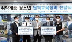 한국철도 노사, 취약계층 청소년에 '희망PC' 500대 기증