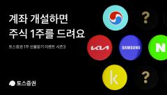 '토스픽' 받아볼까···토스증권, '주식 1주 받기' 시즌3 시작