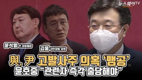 """與, 尹 고발사주 의혹 '맹공'···윤호중 """"관련자 즉각 출당해야"""""""