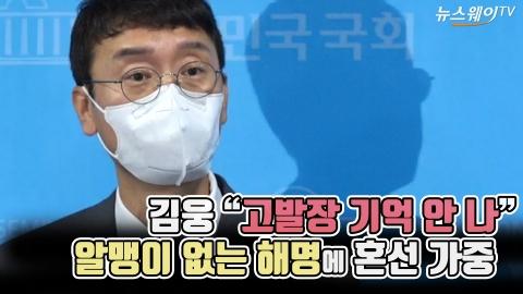 """김웅 """"고발장 기억 안 나"""" 알맹이 없는 해명에 혼선 가중"""