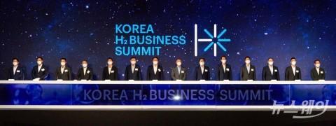 [NW포토]'H2 비즈니스 서밋'에 참석한 기업 총수들