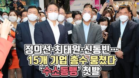 정의선·최태원·신동빈···15개 기업 총수 뭉쳤다 '수소동맹' 첫발