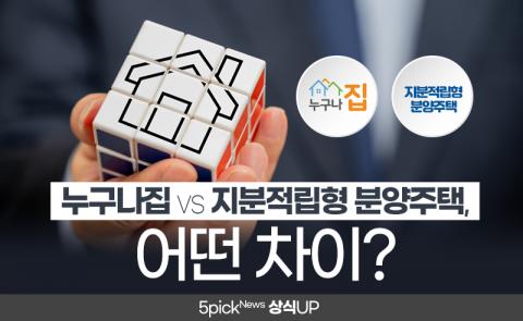 누구나집 vs 지분적립형 분양주택, 어떤 차이?
