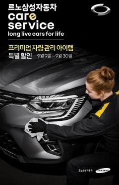 르노삼성, 9월 고객 프리미엄 차량 관리 프로모션 진행