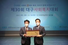 부동산원, 제30회 대구사회복지대회 사회공헌부문 대상 수상