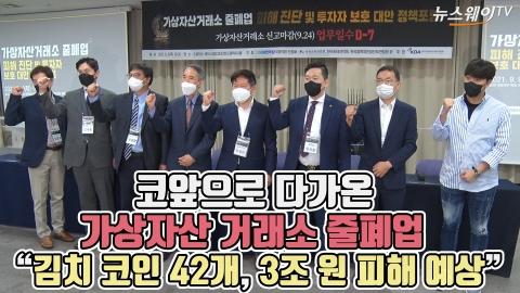 """코앞으로 다가온 가상자산 거래소 줄폐업 """"김치 코인 42개, 3조 원 피해 예상"""""""