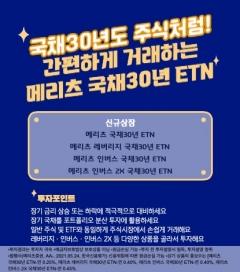 메리츠증권, 국고채 30년물 ETN 4종 출시