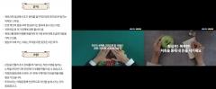 [여의도TALK]문화상품권 3만원 주고 '주식=투기' 영상 퍼뜨린 경기도