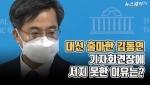 [뉴스웨이TV]대선 출마한 김동연···기자회견장에 서지 못한 이유는?