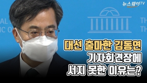 대선 출마한 김동연···기자회견장에 서지 못한 이유는?