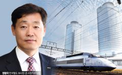 한국철도 역대 첫 내부출신 수장 유력한 이유