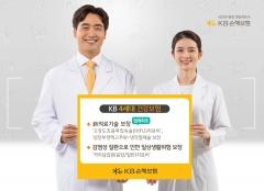 "KB손해보험 ""최신 의료법 보장하는 'KB 4세대 건강보험' 인기"""