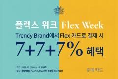 롯데카드, MZ세대 인기 명품 브랜드 추가 할인 이벤트 진행