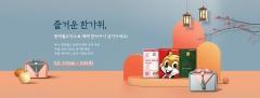 삼성카드, 롯데월드 이용 고객 대상 할인 이벤트 진행