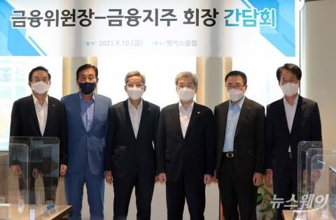 고승범 금융위원장-금융지주회장단 회동