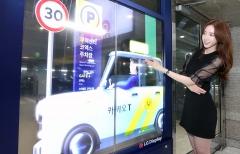 LGD-카카오모빌리티, 투명 OLED로 스마트 주차장 구축