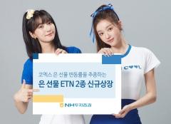 NH투자증권, 은 선물 ETN 2종 신규상장