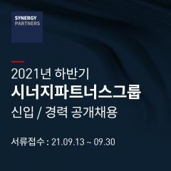시너지파트너스그룹, 신입·경력 공개채용