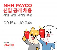 NHN, 2021 페이코 첫 신입사원 공개 채용 실시