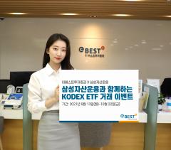 이베스트투자증권, 삼성자산운용과 'KODEX ETF' 거래 이벤트