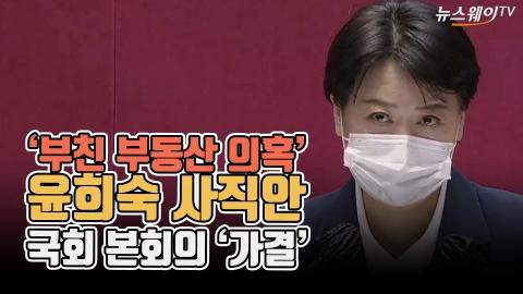'부친 부동산 의혹' 윤희숙 사직안, 국회 본회의 '가결'