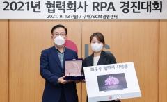 LG전자, '협력사 RPA 경진대회' 개최···업무자동화 지원