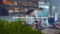 SK이노, 중기부·창진원과 친환경 스타트업 육성 앞장