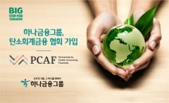 하나금융, ESG 경영 확산 위한 '탄소회계금융협회' 가입