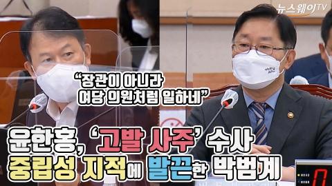 윤한홍, 고발 사주 수사 중립성 지적에 발끈한 박범계