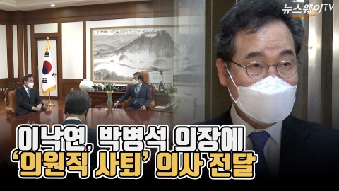 이낙연, 박병석 의장에 '의원직 사퇴' 의사 전달