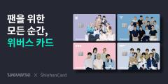 신한카드, BTS·세븐틴 팬덤 위한 PLCC 카드 출시