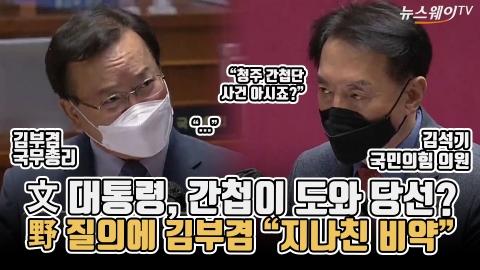 """文 대통령, 간첩이 도와 당선?···野 질의에 김부겸 """"지나친 비약"""""""