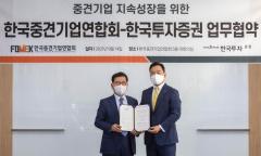한국투자증권, 한국중견기업연합회와 업무협약 체결
