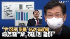 """[뉴스웨이TV]'尹 장모 대응' 문건 등장에 송영길 """"檢 조직, 하나회 같아"""""""