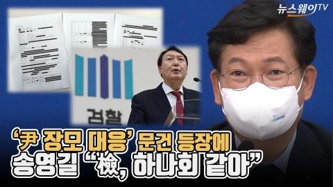 """'尹 장모 대응' 문건 등장에 송영길 """"檢 조직, 하나회 같아"""""""