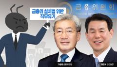 50쪽짜리 감사청구서 접수한 동학개미, 금융당국과 '맞짱'