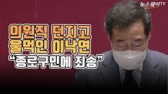 """[뉴스웨이TV]의원직 던지고 울먹인 이낙연 """"종로구민에 죄송"""""""