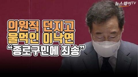 """의원직 던지고 울먹인 이낙연 """"종로구민에 죄송"""""""