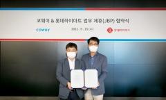 코웨이, 롯데하이마트와 전략적 비즈니스 파트너십 체결